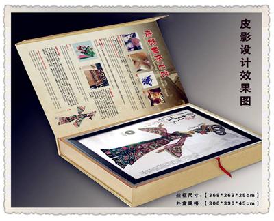 陕西皮影精装礼盒