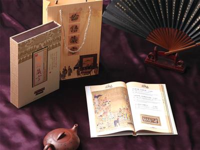 中英文版丝绸邮票珍藏书《论语箴言》
