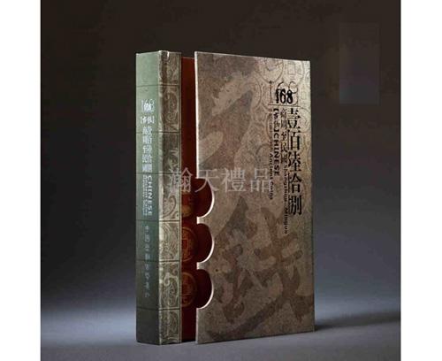 中国历代古钱币大全套168枚册